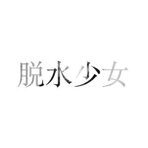 dassuisyojo_2